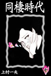同棲時代 (10) 漫画
