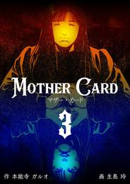 マザー・カード 3