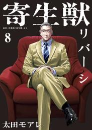 寄生獣リバーシ 8 冊セット 最新刊まで