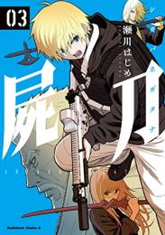 屍刀 -シカバネガタナ- (1-2巻 最新刊)