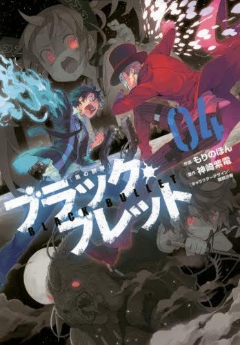 ブラック・ブレット (1-4巻 全巻) 漫画