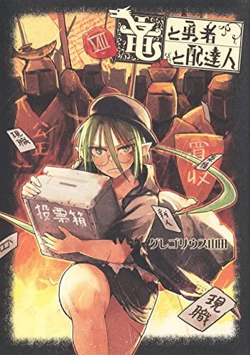 竜と勇者と配達人 (1-3巻 最新刊) 漫画