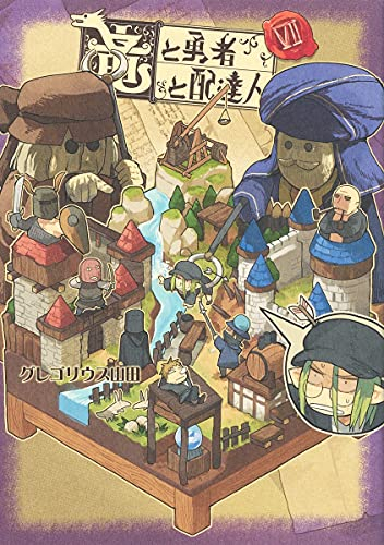竜と勇者と配達人 (1-7巻 最新刊) 漫画