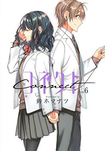 コネクト (1-3巻 最新刊) 漫画