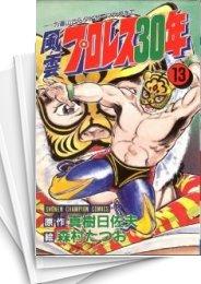 【中古】風雲プロレス30年 (1-13巻) 漫画