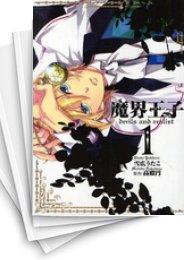 【中古】魔界王子 devils and realist (1-14巻) 漫画