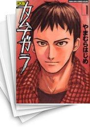【中古】カムナガラ [DX版] (1-6巻) 漫画