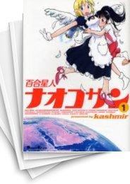 【中古】百合星人ナオコサン (1-5巻) 漫画