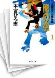 【中古】俺の空 本宮ひろ志傑作選 [文庫版] (1-11巻) 漫画
