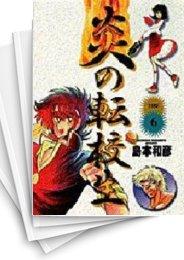 【中古】炎の転校生 [B6版] (1-6巻) 漫画