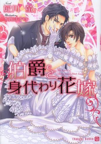 【ライトノベル】伯爵と身代わり花嫁 漫画