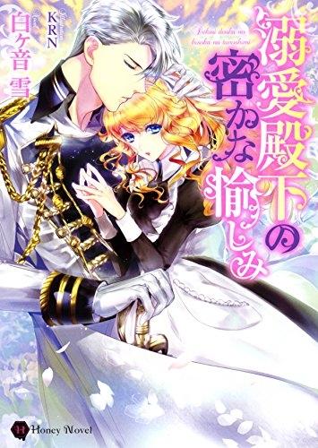 【ライトノベル】溺愛殿下の密かな愉しみ 漫画