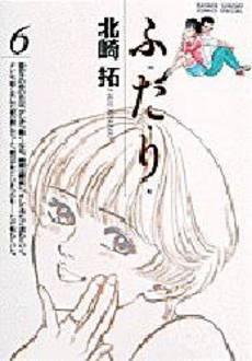 ふ・た・り (1-6巻 全巻) 漫画