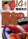 将太の寿司 [文庫版] 漫画