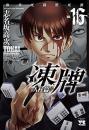 凍牌〜人柱篇〜 (1-15巻 最新刊)