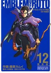 ドラゴンクエスト列伝 ロトの紋章 [完全版] (1-15巻 全巻) 漫画