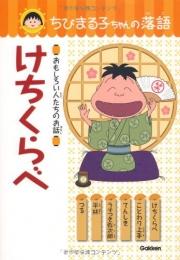 【児童書】けちくらべ おもしろい人たちのお話