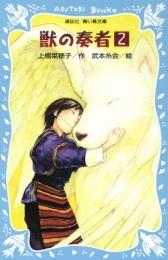 【児童書】獣の奏者 2
