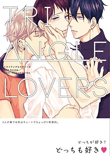 TRIANGLE LOVERS 漫画