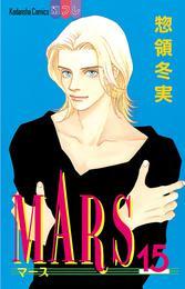 MARS(15) 漫画