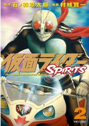 仮面ライダーSPIRITS(2) 漫画