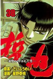 哲也~雀聖と呼ばれた男~(38) 漫画