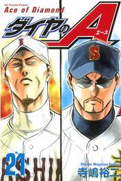 ダイヤのA(21) 漫画