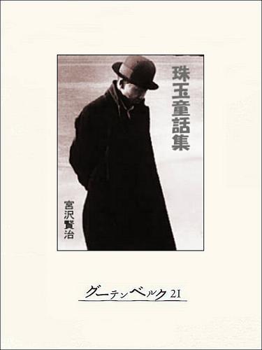 宮沢賢治珠玉童話集 漫画