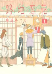 路地恋花(1) 漫画