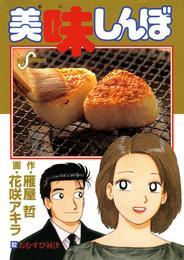 美味しんぼ(82) 漫画