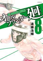 オールラウンダー廻(8) 漫画