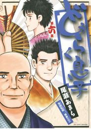 どうらく息子(6) 漫画