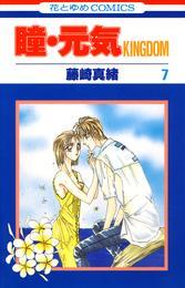 瞳・元気 KINGDOM 7巻 漫画