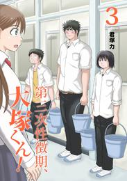第三次性徴期、大塚くん! 3巻 漫画
