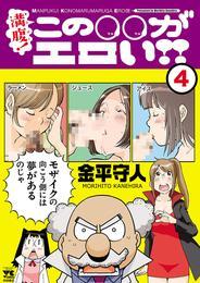 満腹!この○○がエロい!! 4 漫画