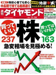 週刊ダイヤモンド 14年11月22日号 漫画
