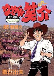 なぜか笑介(しょうすけ)(25) 漫画
