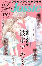 Love Jossie Vol.18 漫画