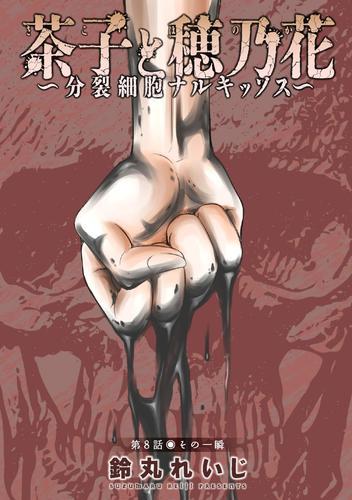 茶子と穂乃花~分裂細胞ナルキッソス~ 分冊版 漫画