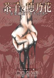 茶子と穂乃花~分裂細胞ナルキッソス~ 分冊版 8 漫画