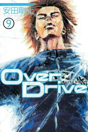 Over Drive(9) 漫画