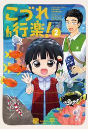 こづれ行楽! 2巻 漫画