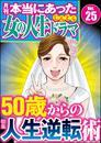本当にあった女の人生ドラマ50歳からの人生逆転術 Vol.25 漫画