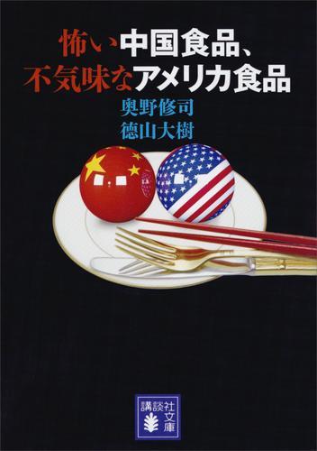 怖い中国食品、不気味なアメリカ食品 漫画