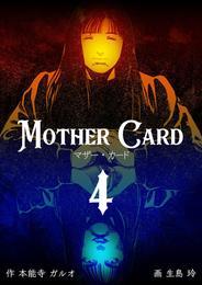 マザー・カード 4 冊セット 全巻