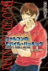 BLOODY MONDAY ファルコンのモバイル・ハッキング (全1巻)