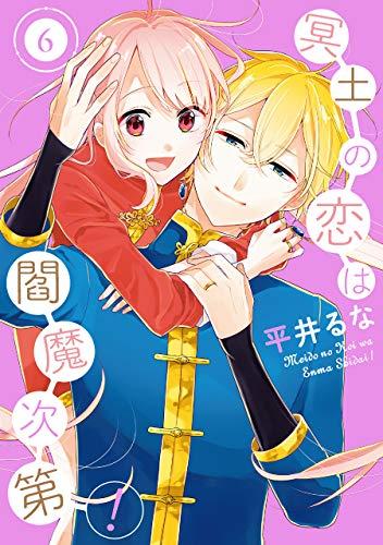 冥土の恋は閻魔次第! (1-6巻 全巻) 漫画