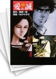 【中古】愛と誠 [文庫版] (1-10巻) 漫画
