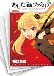 【中古】あしたのファミリア (1-11巻) 漫画