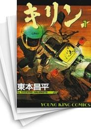 【中古】キリン (1-39巻) 漫画